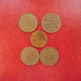 Россия 10 и 50 копеек 1997-2008 - 5шт
