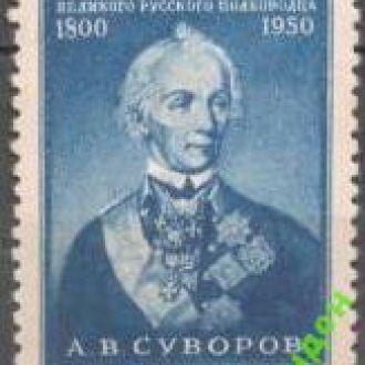СССР 1950 Суворов люди 40к * о
