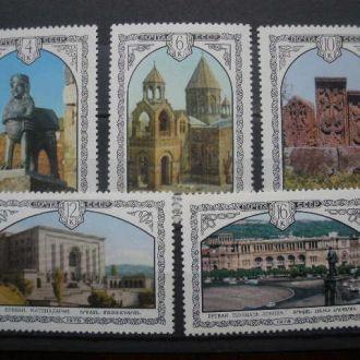 СССР.1978г. Архитектура Армении. Полная серия. MNH