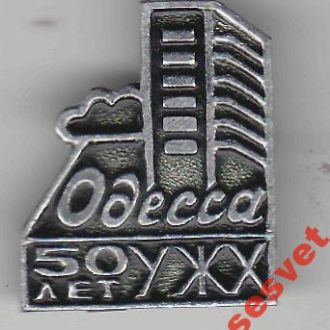 Управление жилищного хозяйства 50лет Одесса