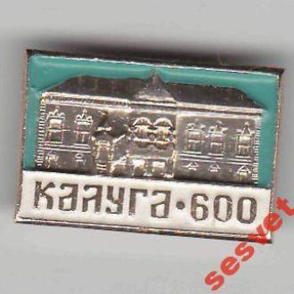 Юбилей городу Калуга 600лет