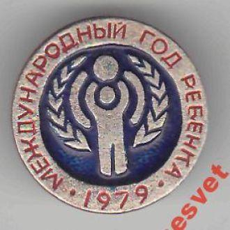 Международный год ребенка 1979г