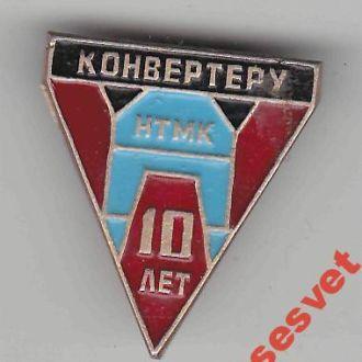 Нижнетагильский металург.комбинат конвертеру 10лет