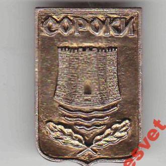 Герб города Сороки (клеймо КЭМЗ)