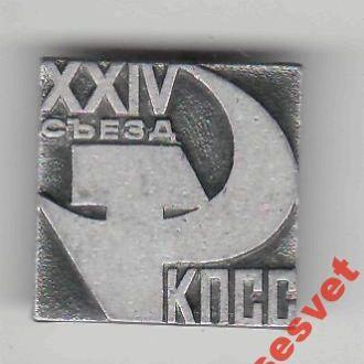 XXIV съезд КПСС