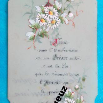 Старинная церковная карточка. 1906 г  2