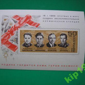 СССР. 1969. Космос.  MNH.
