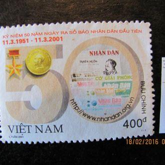 вьетнам партийная газета 2001 гаш