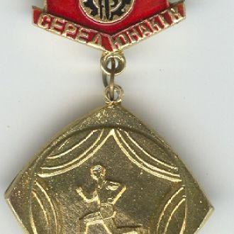 Чемпион среди юношей Трудовые резервы