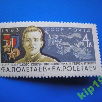 СССР. 1963. Полетаев. MNH.