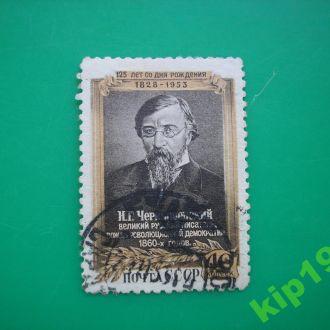 1953 Чернышевский *  Полн