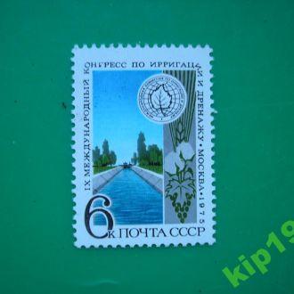 СССР. 1975  Ирригация  MNH.