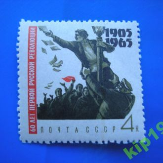 СССР. 1965. 60 лет первой русской революции . MNH.