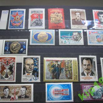 СССР 1977 Полный годовой комплект марок и блоков MNH