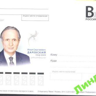 Россия ПК В 2014 Даревский биолог фауна рептилии