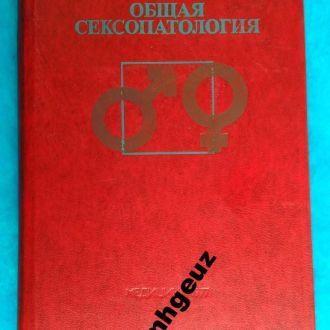 Общая сексопатология. 1977 г. Под ред. Васильченко