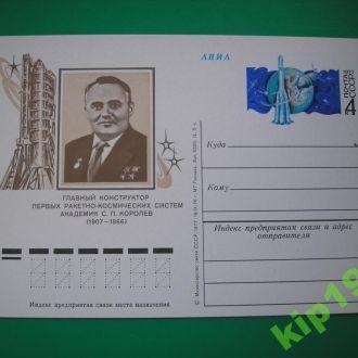 1977. ПК с ОМ.  Королев.