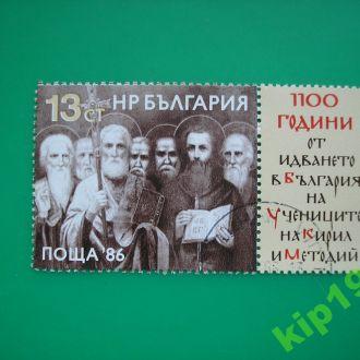 Болгария 1986 Мефодий * полн.
