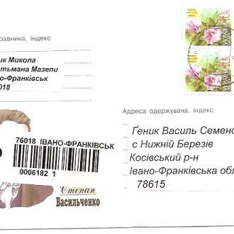 Україна ХМК 2003(1028)