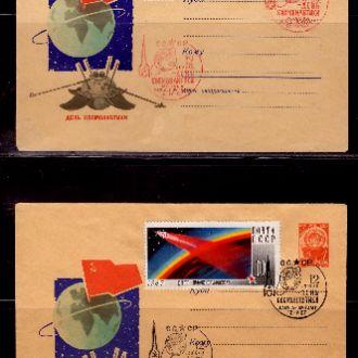 СГ.Космос.День космонавтики.2 конв.1967г.