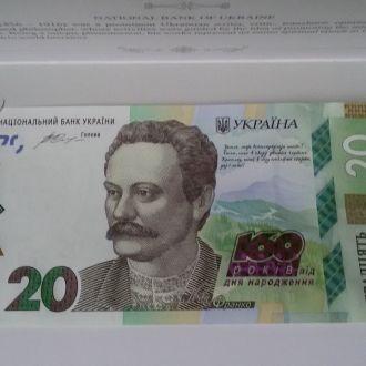 20 гривен  /  2016 Франко  / сувенирный конверт / Номер цб 0011442
