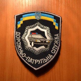 Шеврон Дорожньо-патрульна служба (шитий)
