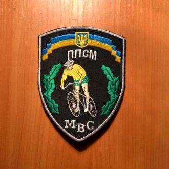Шеврон Патрульно-постовая служба (вело) (шитий)