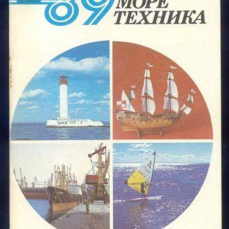 Человек, море, техника. Сборник 1989 год