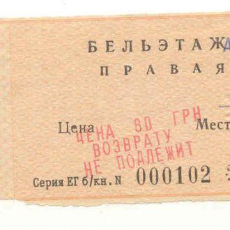 Одесса. Билет в театр музыкальной комедии