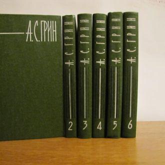 А.С.Грин. Собрание сочинений в 6 томах.