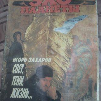 журнал Эхо планеты июнь 1990г.
