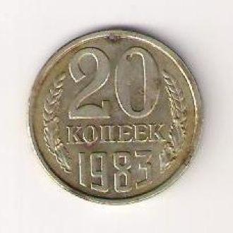 20 копеек 1983