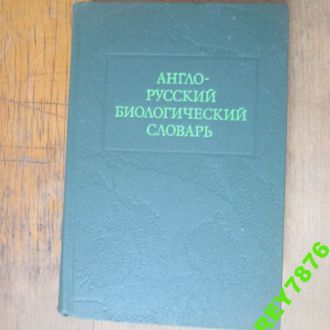 Англо русский биологический словарь.