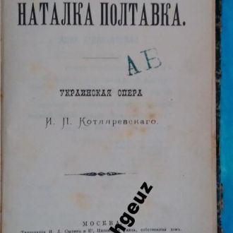Котляревский. Наталка Полтавка. 1889 г.