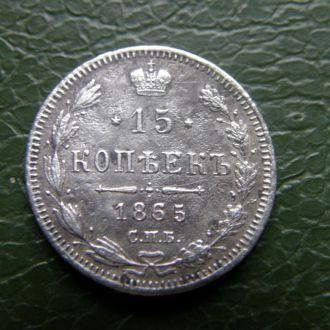 №1.15 КОПЕЕК 1865г.НФ VF