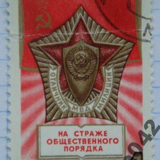 Марка почта СССР 1972 Отличник МВД, знак
