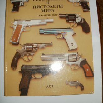 Ж.-Н. Мурэ Револьверы и пистолеты мира (см. опис.)
