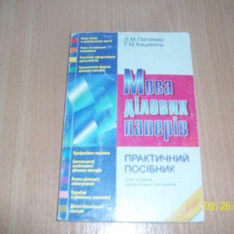 Л.М. Паламар - Мова Дiлових паперiв