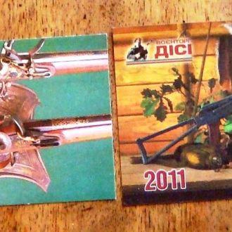 Календарики оружие
