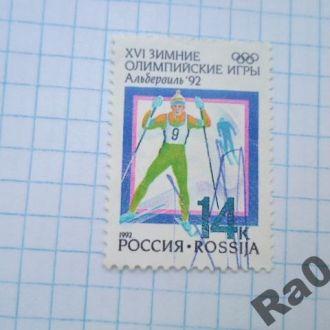 Марка почта Россия 1992 Олимпиада Альбервиль Лыжи