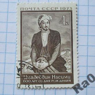 Марка почта СССР 1973 600 лет Имадеддин Насими