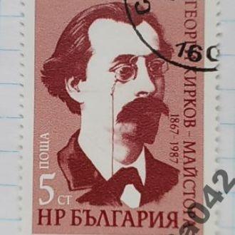 Марка почта Болгария 1987 Георги Кирков личности