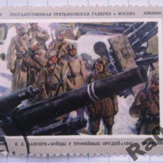 Марка почта СССР 1975 Лансере Бойцы, трофеи