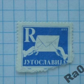 Марка почта Югославия 1993 Руки с письмом. Б/у