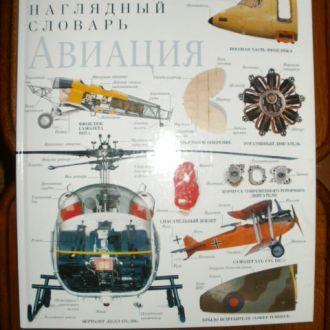 Авиация. Наглядный словарь. (см. опис.)
