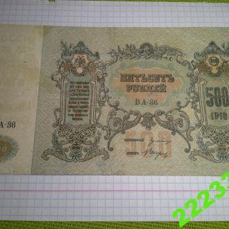 500 рублей 1918 года.ИДЕАЛЬНЫЙ СОХРАН.