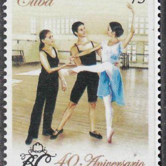 Куба 2007 БАЛЕТ ТЕАТР МУЗЫКА ТАНЕЦ 75с 1м**