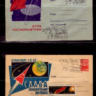 СГ.Космос.День космонавтики.2 конв.1963г.