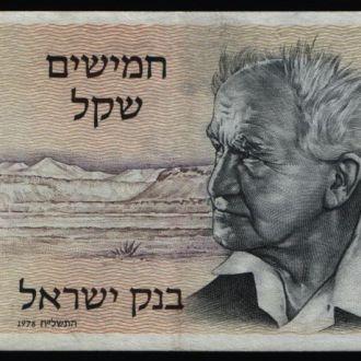 ИЗРАИЛЬ  50 SHEQALIM 1978 г