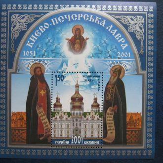 Украина  лавра киев религия иконы
